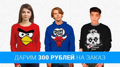 Дарим от 100 до 300 рублей на заказ